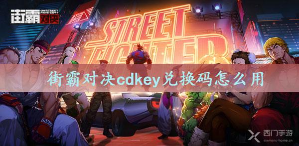 街霸对决cdkey兑换码怎么用