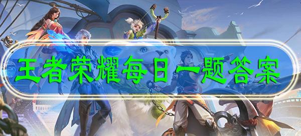 在昨日新英雄爆料中,新英雄澜追击蔡文姬是为了夺取哪样宝物呢?