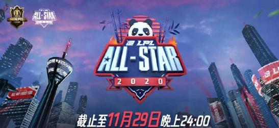 英雄联盟lpl全明星赛2020投票结束 票数汇总公布