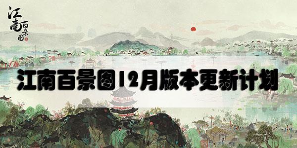 江南百景图12月版本更新计划大放送