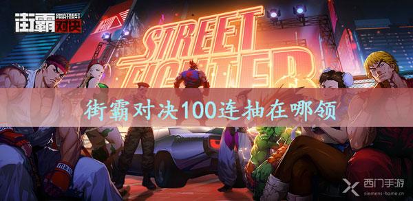 街霸对决100连抽在哪领