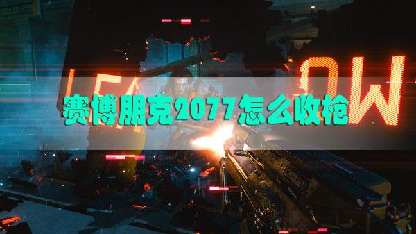 赛博朋克2077怎么收枪