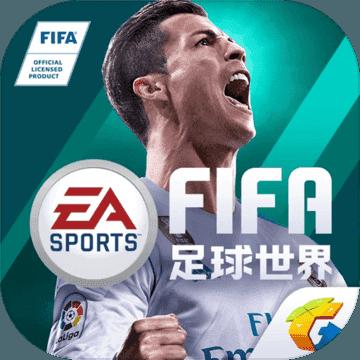 FIFA足球世界最新版2020