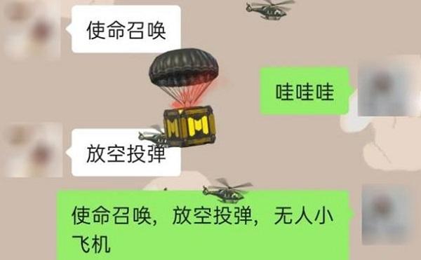 使命召唤放空投导弹无人小飞机微信怎么触发