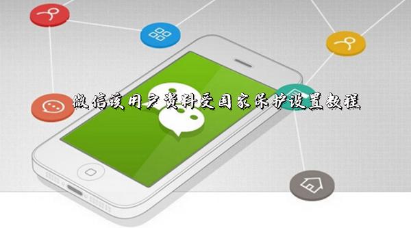 微信该用户资料受国家保护不予公开怎么设置