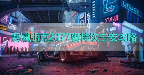 赛博朋克2077奥特坎宁安攻略