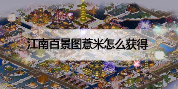 江南百景图薏米怎么获得