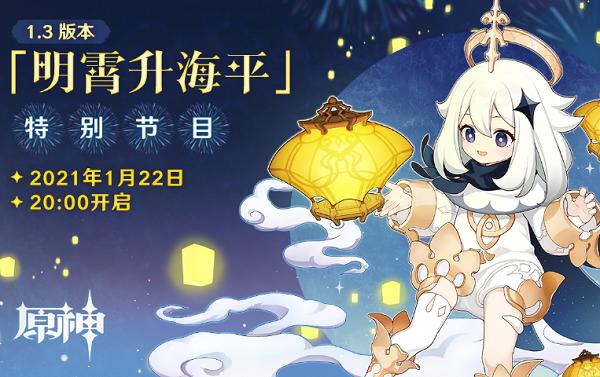 《原神》1.3新版本前瞻特别节目将于1月22日晚20:00正式开启