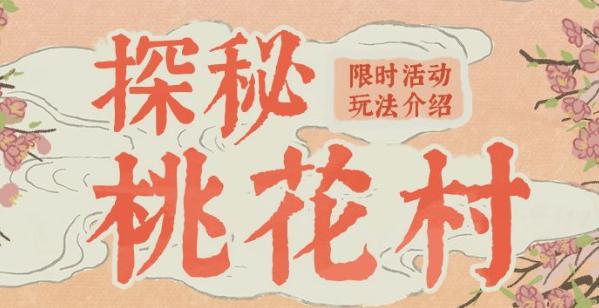 1月27日江南百景图【限时活动预告】探秘桃花村即将开启!