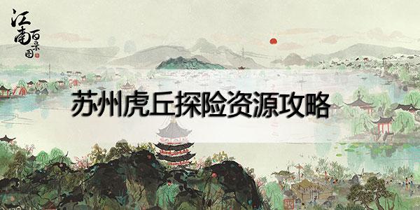 江南百景图苏州虎丘探险资源攻略