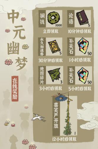 《江南百景图》中元节福利来袭 免费建筑带回家