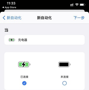 ios14充电提示音怎么设置