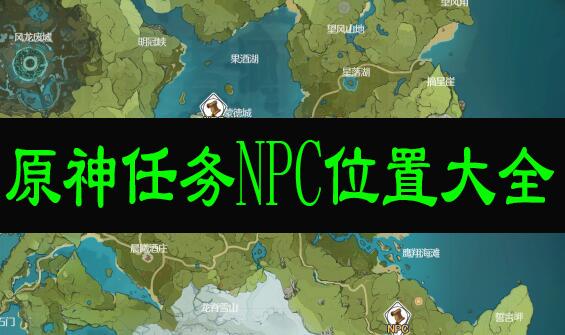 原神任务NPC位置大全