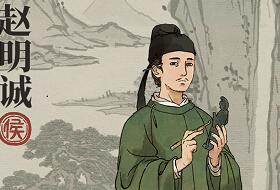 江南百景图赵明诚属性是什么