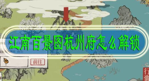 江南百景图杭州府怎么解锁