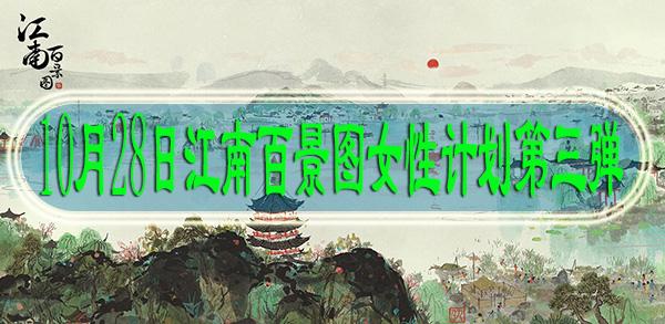 10月28日江南百景图大明女性计划第三弹正式开启