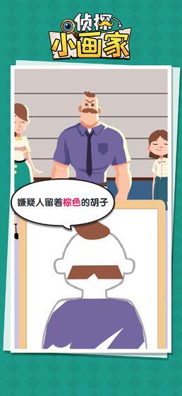侦探小画家手机版截图