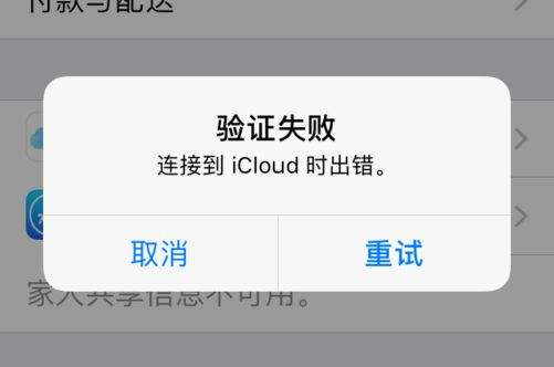 IOS14.2安装出错怎么办