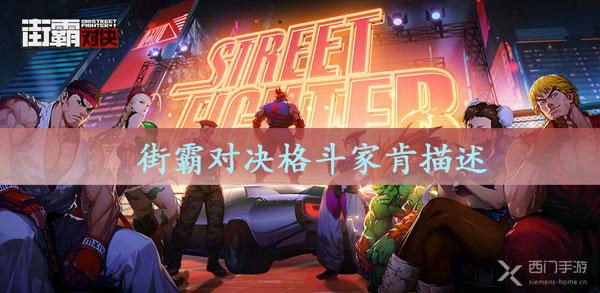 街霸对决格斗家肯描述