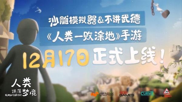 人类:一败涂地/人类跌落梦境手游将于12月17日上线