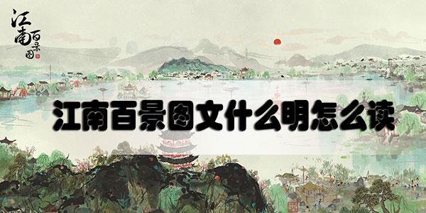 江南百景图文什么明怎么读
