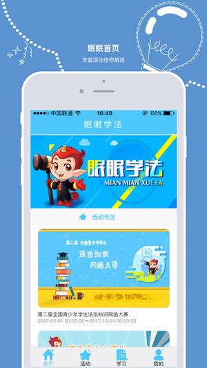 教育部全国青少年普法网app截图