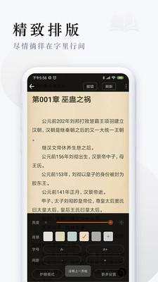 派比小说app旧版截图