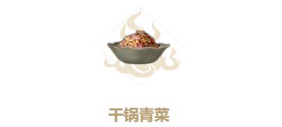 妄想山海干锅青菜怎么做