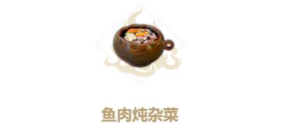 妄想山海鱼肉炖杂菜怎么做