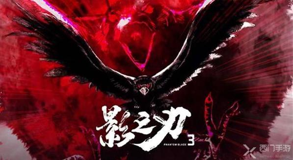 《影之刃3》暗黑国风武侠动作手游 公测已开启