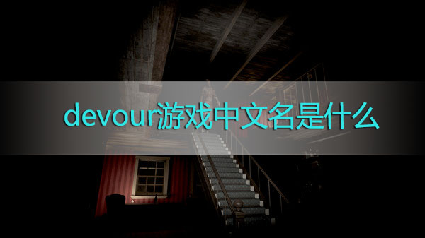 devour游戏中文名是什么