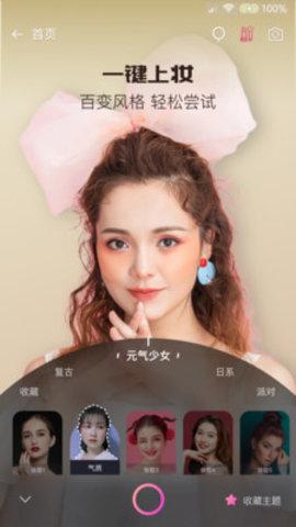 虚拟试妆截图