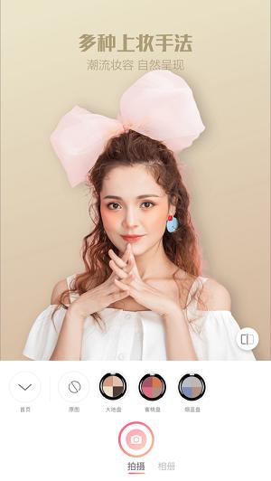 虚拟试妆app截图