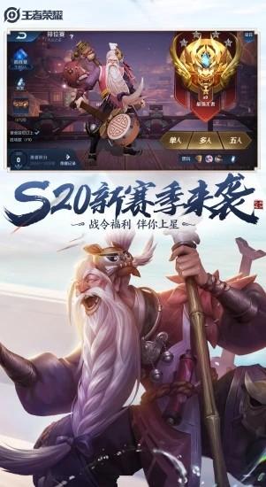 王者荣耀云游戏app截图