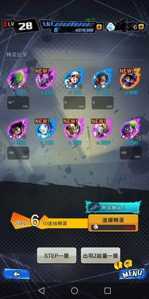 七龙珠激战传说最新版本截图