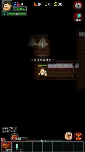 僵尸罗格中文版截图