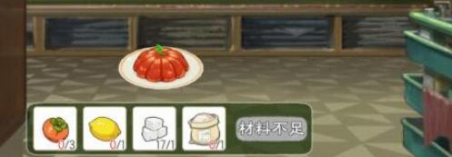 小森生活柿子果冻怎么解锁
