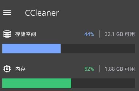 CCleaner最新版截图