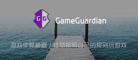 gameguardian101.1截图