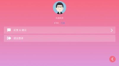 光遇乐谱app安卓截图