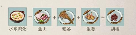 江湖悠悠水东鸭粥食谱