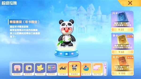 摩尔庄园手游熊猫套装怎么获得
