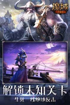 魔域手游最新版本截图