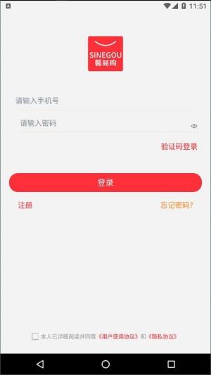 馨易购app截图