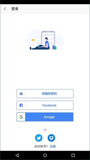 wps谷歌版截图