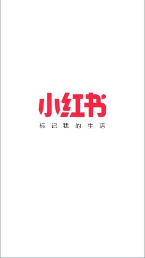 小红书最新版本截图