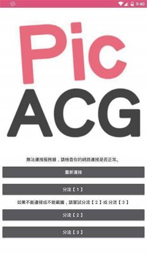 picacg下载最新版2021截图