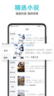 笔趣阁下载app(蓝色版)截图