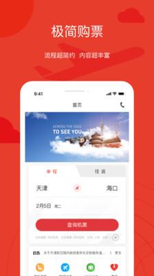 天津航空截图
