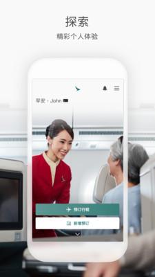 国泰航空截图